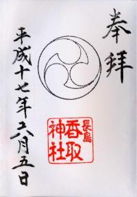 長島香取神社の御朱印