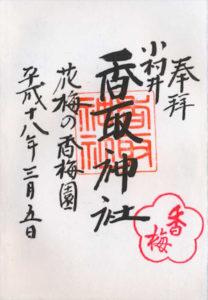 小村井香取神社の御朱印