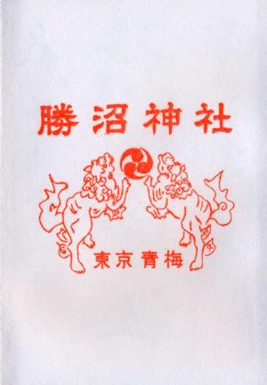 勝沼神社の御朱印