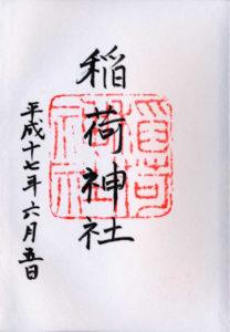 河原稲荷神社の御朱印