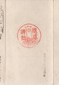 建武神社の御朱印