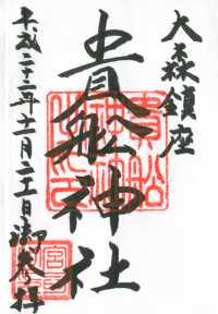 貴舩神社の御朱印