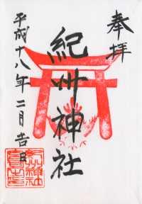 紀州神社の御朱印