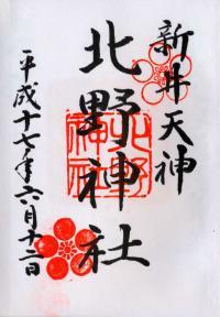 新井天神北野神社の御朱印