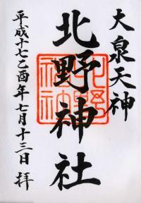 北野神社の御朱印
