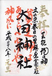 牛天神北野神社太田神社正月限定御朱印