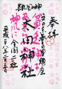 太田神社紅梅まつり御朱印
