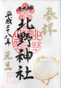 牛天神北野神社正月限定御朱印