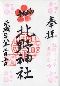 牛天神北野神社紅梅まつり御朱印