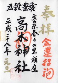 牛天神北野神社高木神社正月限定御朱印