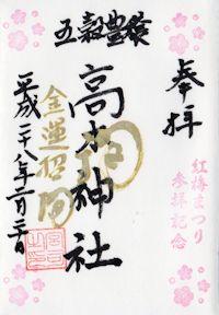 高木神社紅梅まつり御朱印