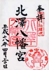 北澤八幡神社の御朱印