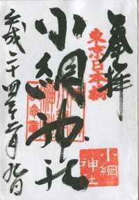 小網神社の御朱印