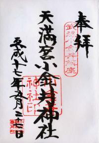 小金井神社の御朱印