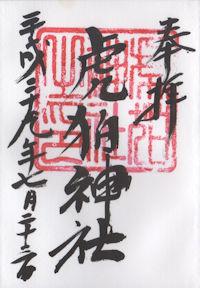 虎狛神社の御朱印