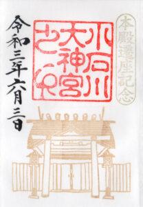 小石川大神宮の御朱印