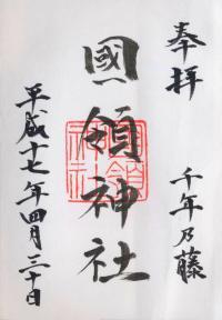 国領神社の御朱印