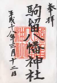 駒留八幡神社の御朱印