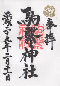 駒繫神社の御朱印