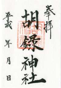 胡録神社の御朱印