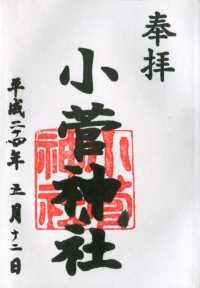 小菅神社の御朱印