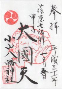 小山八幡神社大國天の御朱印