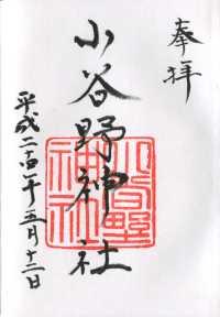 小谷野神社の御朱印