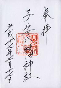 子安八幡神社の御朱印