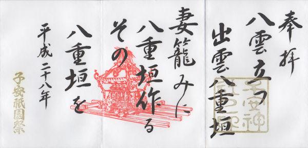 子安神社祇園祭の御朱印
