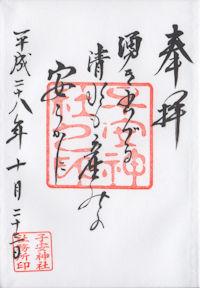 子安神社俳句の御朱印