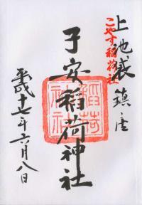 子安稲荷神社の御朱印