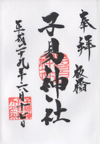 子易神社の御朱印