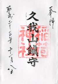 久我山稲荷神社の御朱印
