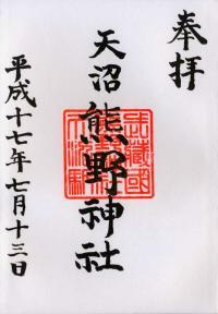 天沼熊野神社の御朱印