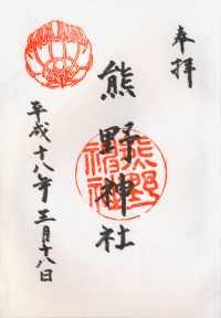 荒藺ヶ崎熊野神社の御朱印