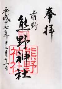 東熊野神社の御朱印