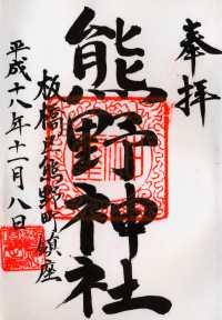 中丸熊野神社の御朱印