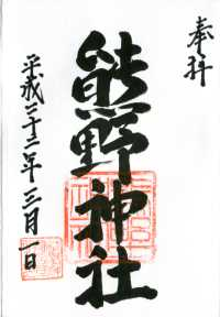 志茂熊野神社の御朱印