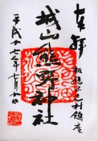 城山熊野神社の御朱印