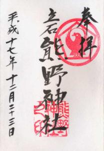 五方山熊野神社の御朱印