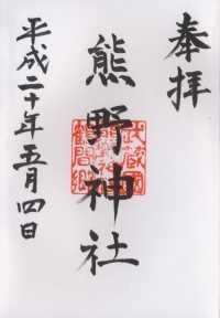 鶴間熊野神社の御朱印