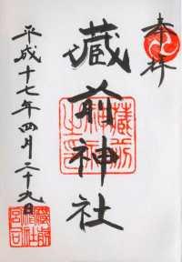 蔵前神社の御朱印