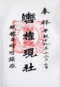 轡神社の御朱印