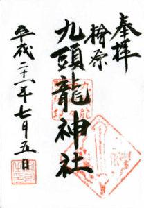 九頭龍神社の御朱印
