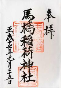 馬橋稲荷神社の御朱印