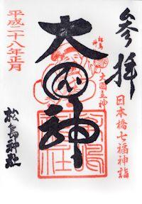 松島神社・大国神の御朱印