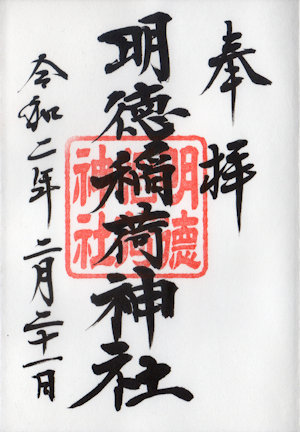 明徳稲荷神社の御朱印