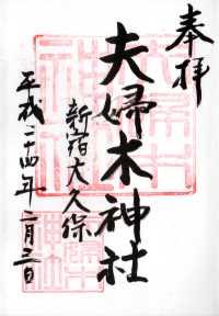 夫婦木神社の御朱印