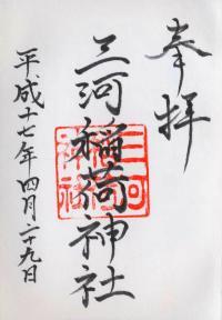 三河稲荷神社の御朱印