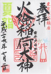 三島神社火除稲荷神社の御朱印